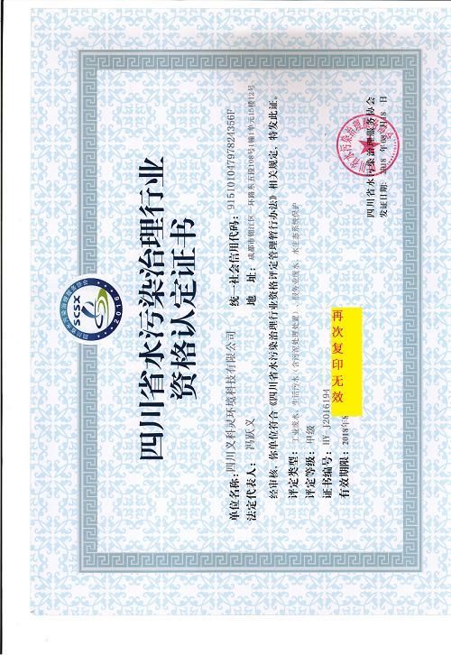 山猫直播体育在线播放行业资格认定证书